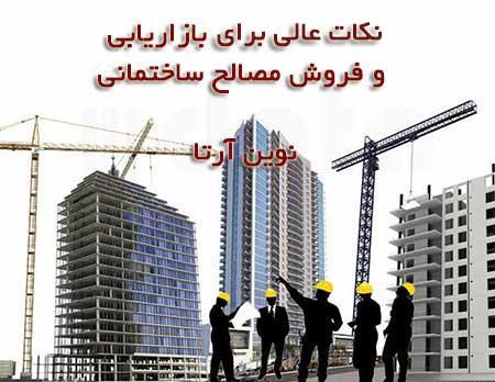 نکات عالی برای بازاریابی و فروش مصالح ساختمانی مازندران چیست؟